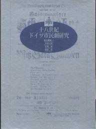 十八世紀ドイツ市民劇研究 予約販売品 店舗 南大路振一 1000円以上送料無料