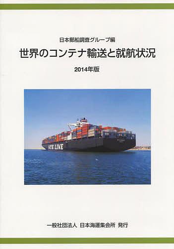 '14 世界のコンテナ輸送と就航状況【1000円以上送料無料】
