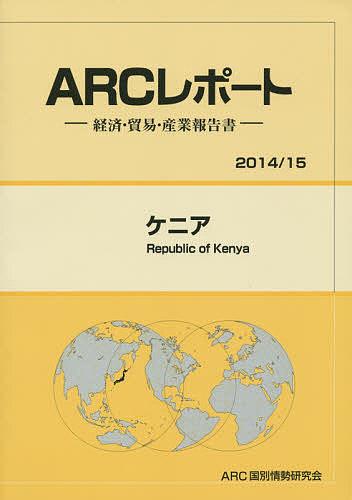 ケニア 2014/15年版/ARC国別情勢研究会【1000円以上送料無料】