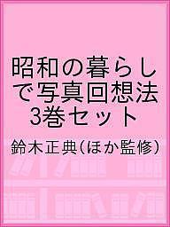 昭和の暮らしで写真回想法 3巻セット/鈴木正典【1000円以上送料無料】