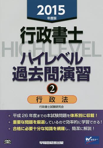 行政書士ハイレベル過去問演習 2015年度版2 人気海外一番 メーカー直送 行政書士試験研究会 1000円以上送料無料