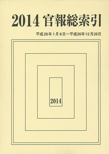 官報総索引 2014/官報調査会【1000円以上送料無料】