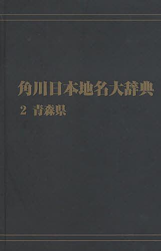角川日本地名大辞典 2 オンデマンド版【1000円以上送料無料】
