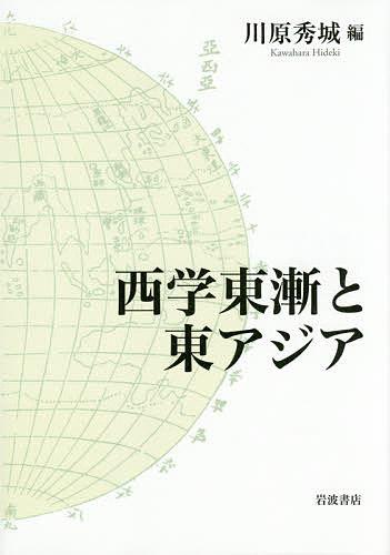 西学東漸と東アジア/川原秀城【1000円以上送料無料】
