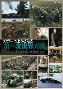 カラーでよみがえる第一次世界大戦 DVD-BOX【1000円以上送料無料】