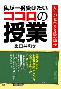 私が一番受けたいココロの授業 DVD-BOX/比田井和孝【1000円以上送料無料】