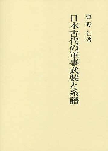 日本古代の軍事武装と系譜/津野仁【1000円以上送料無料】