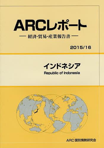 インドネシア 2015/16年版/ARC国別情勢研究会【1000円以上送料無料】
