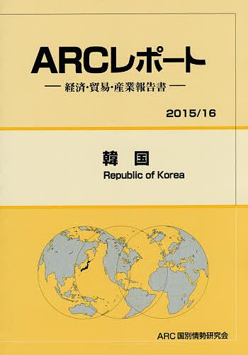 韓国 2015/16年版/ARC国別情勢研究会【1000円以上送料無料】