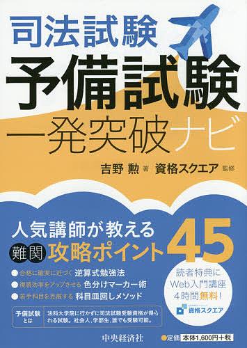 司法試験予備試験一発突破ナビ 吉野勲 贈物 40%OFFの激安セール 1000円以上送料無料 資格スクエア