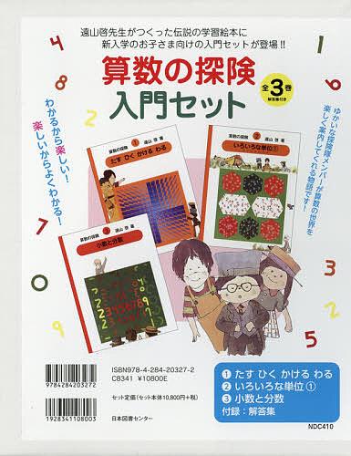 算数の探険入門セット 3巻セット/遠山啓【1000円以上送料無料】