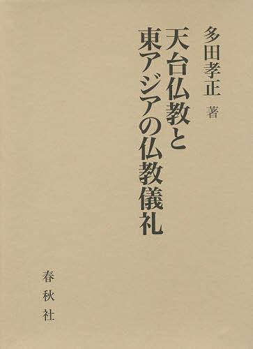 天台仏教と東アジアの仏教儀礼/多田孝正【1000円以上送料無料】