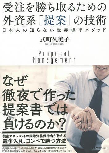 ●手数料無料!! 受注を勝ち取るための外資系 35%OFF 提案 の技術 日本人の知らない世界標準メソッド 1000円以上送料無料 式町久美子