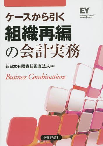 ケースから引く組織再編の会計実務 Business Combinations/新日本有限責任監査法人【1000円以上送料無料】