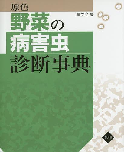 原色野菜の病害虫診断事典/農山漁村文化協会【1000円以上送料無料】