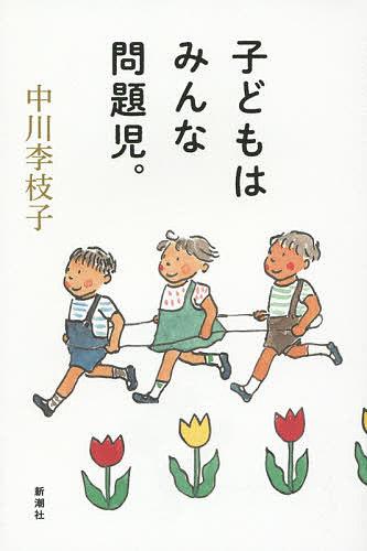 本店 子どもはみんな問題児 中川李枝子 スピード対応 全国送料無料 1000円以上送料無料