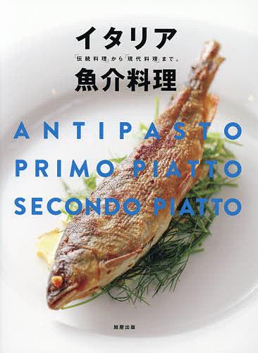 イタリア魚介料理 限定特価 伝統料理 から 現代料理 まで ANTIPASTO SECONDO PIATTO 1000円以上送料無料 激安 激安特価 送料無料 旭屋出版編集部 PRIMO レシピ