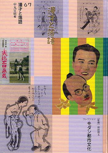 コレクション・モダン都市文化 67 復刻/和田博文【1000円以上送料無料】
