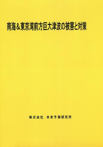 南海&東京湾前方巨大津波の被害と対策【1000円以上送料無料】