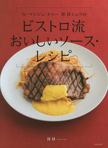 ル マンジュ トゥー谷昇シェフのビストロ流おいしいソース 送料無料新品 1000円以上送料無料 谷昇 お歳暮 レシピ