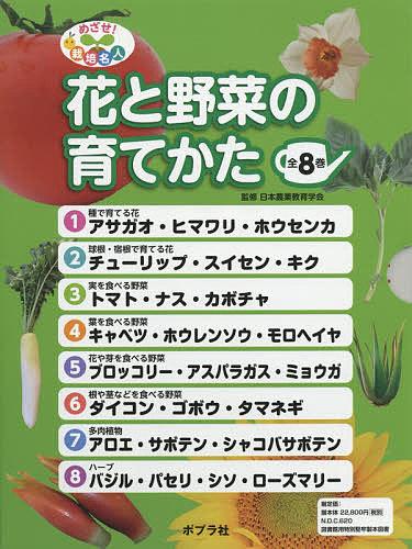 めざせ!栽培名人花と野菜の育てかた 8巻セット/日本農業教育学会【1000円以上送料無料】