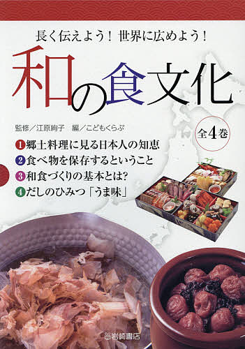 和の食文化 4巻セット/江原絢子【1000円以上送料無料】