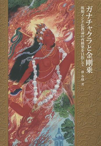 ガナチャクラと金剛乗 後期インド仏教論の再構築を目指して/静春樹【1000円以上送料無料】