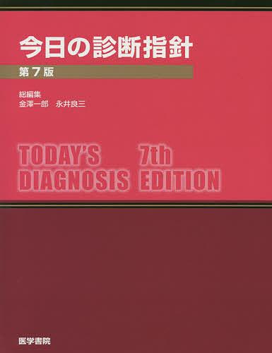 今日の診断指針/金澤一郎/永井良三/浅利靖【1000円以上送料無料】