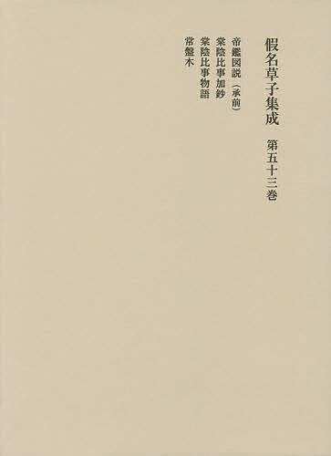 假名草子集成 第53卷【1000円以上送料無料】