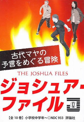 ジョシュア・ファイル 10巻セット/マリア・G・ハリス【1000円以上送料無料】