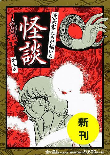 漫画家たちが描いた怪談 3巻セット/中野晴行【1000円以上送料無料】