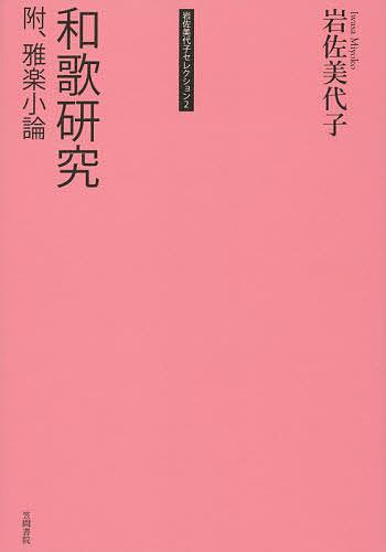 岩佐美代子セレクション 2/岩佐美代子【1000円以上送料無料】
