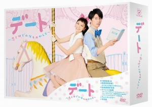 デート~恋とはどんなものかしら~ DVD-BOX/杏【1000円以上送料無料】