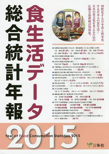 食生活データ総合統計年報 2015【1000円以上送料無料】