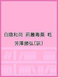 白隠和尚 荊叢毒蘂 乾/芳澤勝弘【1000円以上送料無料】