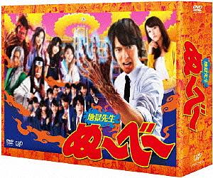 地獄先生ぬ~べ~DVD-BOX/丸山隆平【1000円以上送料無料】