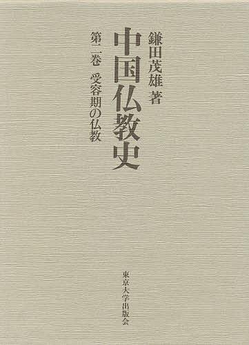 中国仏教史 第2巻/鎌田茂雄【1000円以上送料無料】