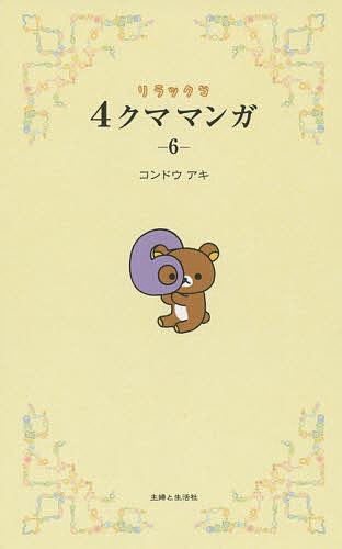 リラックマ4クママンガ 6/コンドウアキ【1000円以上送料無料】
