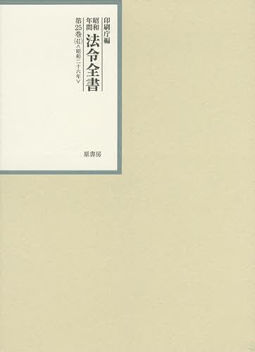 昭和年間法令全書 第25巻-41/印刷庁【1000円以上送料無料】