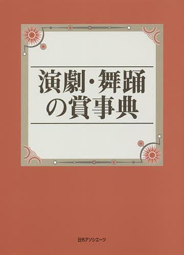 演劇・舞踊の賞事典/日外アソシエーツ株式会社【1000円以上送料無料】