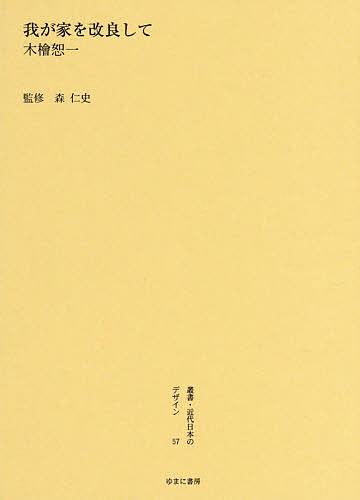 叢書・近代日本のデザイン 57 復刻版/森仁史【1000円以上送料無料】