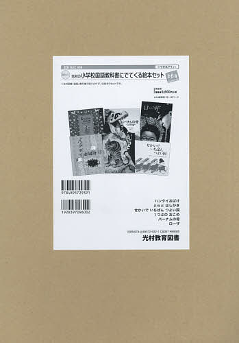 光村の小学校国語教科書にでてくる絵本セット 6巻セット/トム・マックレイ【1000円以上送料無料】