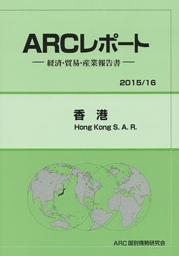 香港 2015/16年版/ARC国別情勢研究会【1000円以上送料無料】
