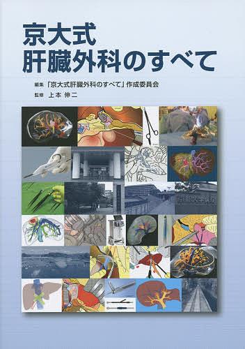 京大式肝臓外科のすべて/「京大式肝臓外科のすべて」作成委員会/上本伸二【1000円以上送料無料】