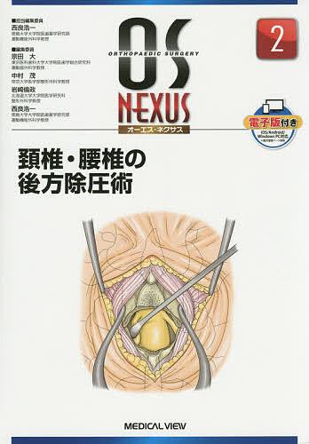頚椎・腰椎の後方除圧術/西良浩一【1000円以上送料無料】