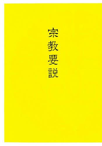 宗教要説 中央仏教学院 特売 SALENEW大人気! 1000円以上送料無料