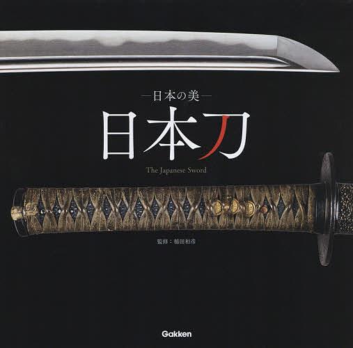 日本刀 日本の美/稲田和彦【1000円以上送料無料】