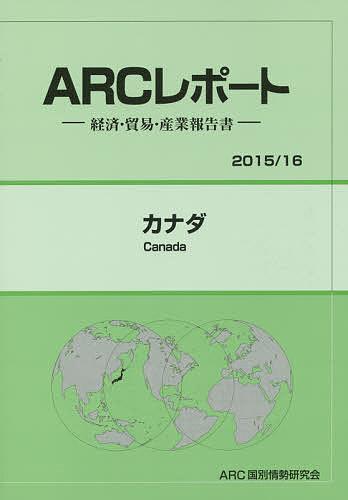 カナダ 2015/16年版/ARC国別情勢研究会【1000円以上送料無料】
