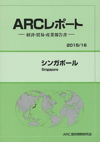 シンガポール 2015/16年版/ARC国別情勢研究会【1000円以上送料無料】