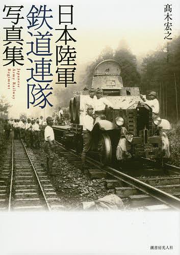 高品質 日本陸軍鉄道連隊写真集 高木宏之 1000円以上送料無料 お値打ち価格で